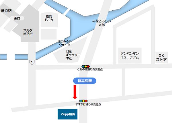 Zepp横浜への行き方経路(新高島駅から)