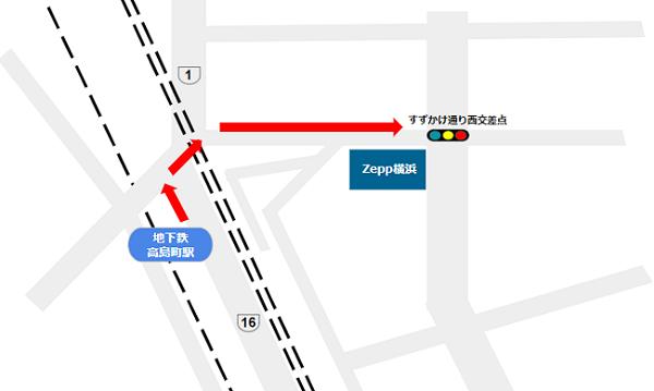 Zepp横浜への行き方経路(地下鉄高島町駅から)