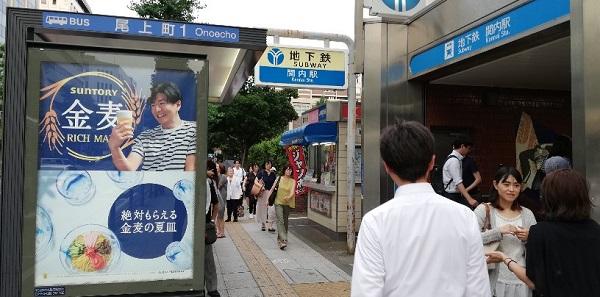 地下鉄ブルーライン関内駅1出口前、宝くじ売り場の横