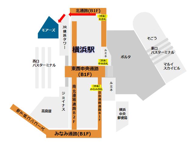 横浜モアーズへの経路(京急線改札から)