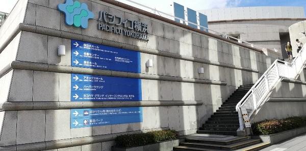 パシフィコ横浜-会議センター下の入口階段