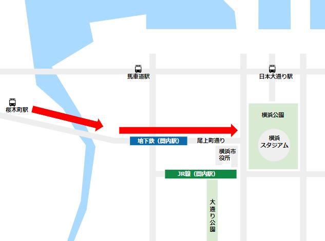 桜木町駅から横浜スタジアムへの経路