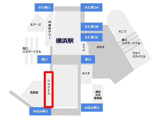 横浜駅とジョイナスの位置関係