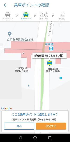 AI運行バス横浜(アプリの使い方)