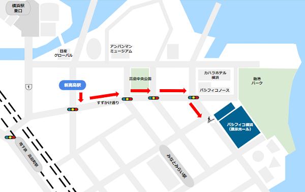 パシフィコ横浜展示ホールへの行き方(新高島駅からの経路)