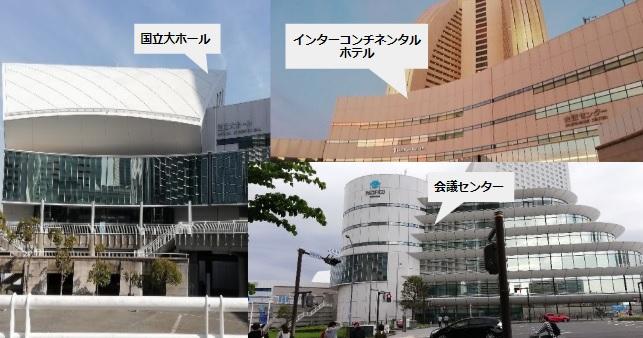 パシフィコ横浜(国立大ホール/インターコンチネンタルホテル/会議センター)