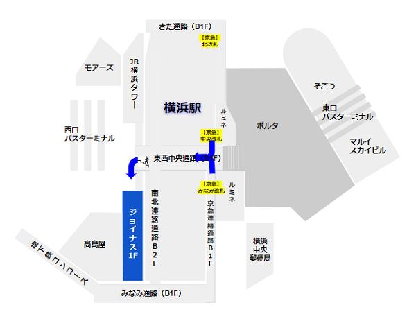 相鉄ジョイナスへの行き方(京急線中央改札から)