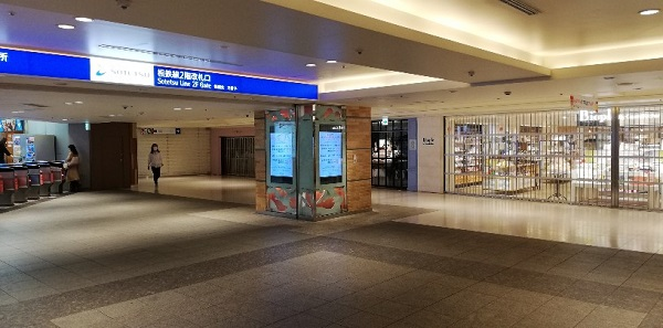 相鉄ジョイナス前(相鉄線横浜駅2F改札前)