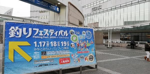 パシフィコ横浜イベント(釣りフェス)
