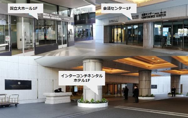 パシフィコ横浜3施設