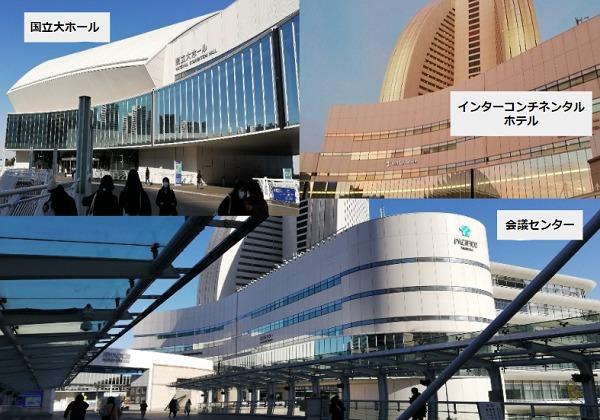 パシフィコ横浜(会議センター/インターコンチネンタルホテル/国立大ホール)