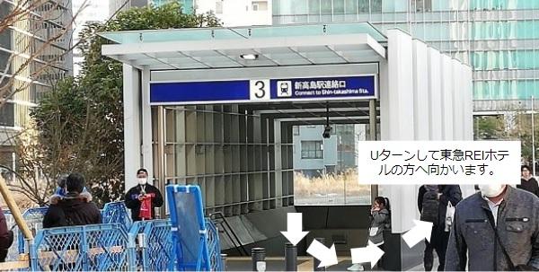 新高島駅の3番出口