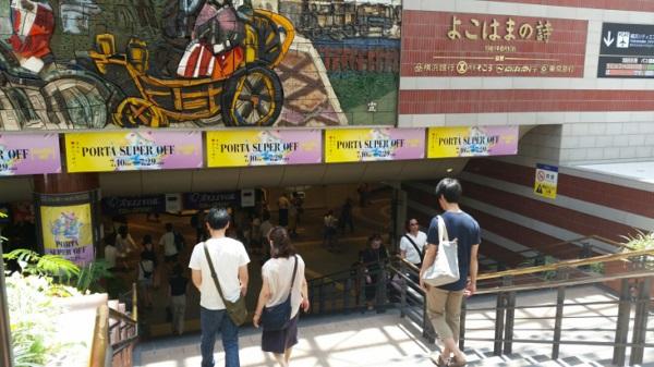 横浜駅東口のポルタ地下街下り階段