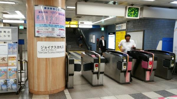 横浜駅地下鉄ブルーラインジョイナス口改札