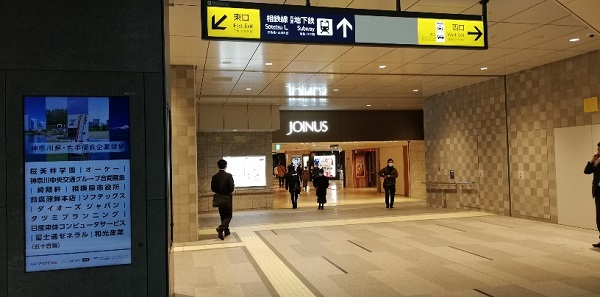 横浜駅西口ジョイナス前