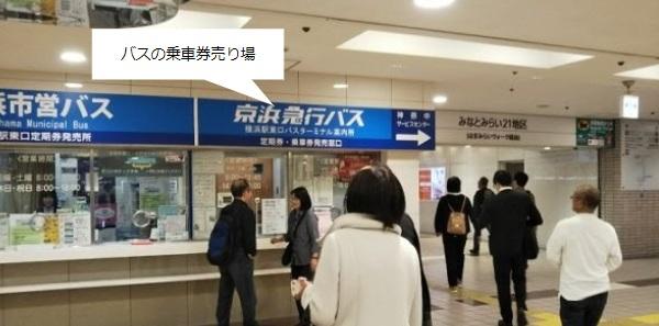 横浜東口バス乗車券売り場
