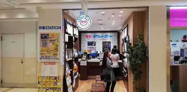 横浜駅金券ショップ(ぴあステーションポルタ店)