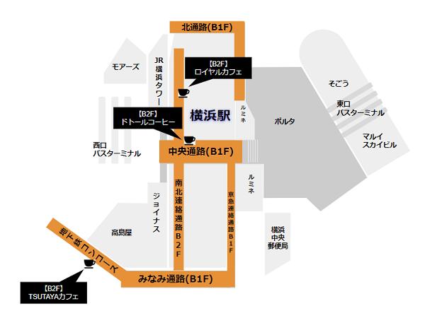 横浜駅構内カフェマップ