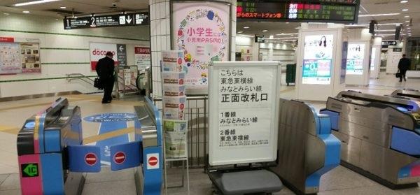 東急東横線横浜駅正面改札