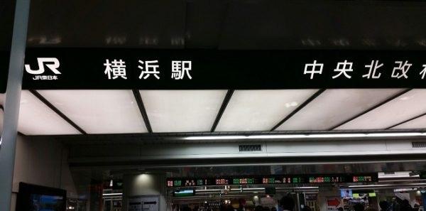 JR線横浜駅中央北改札