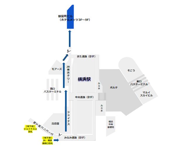 ホテルメッツ横浜への行き方(地下鉄ブルーライン改札から)