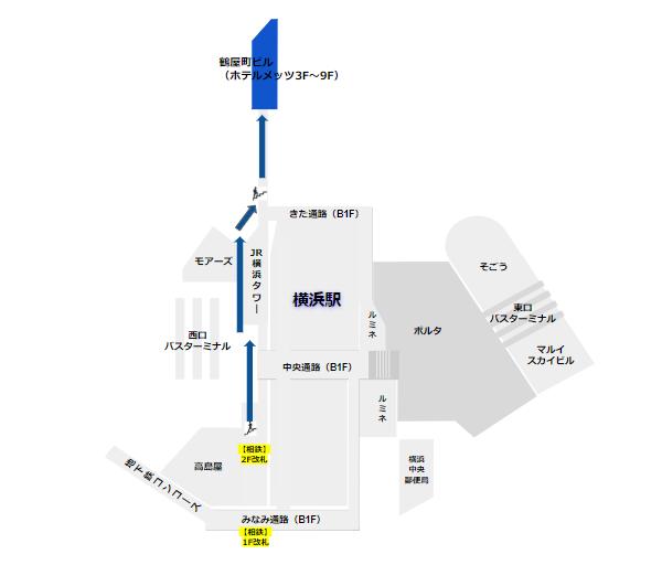 ホテルメッツ横浜への行き方(相鉄線2F改札から)