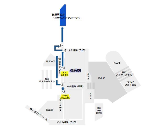 ホテルメッツ横浜への行き方(東急東横/みなとみらい線改札から)