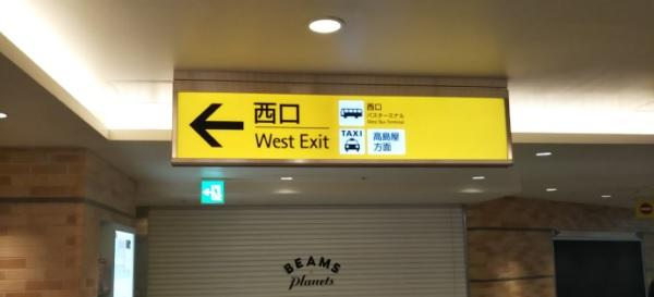 相鉄線横浜駅2F改札前ナビゲーション