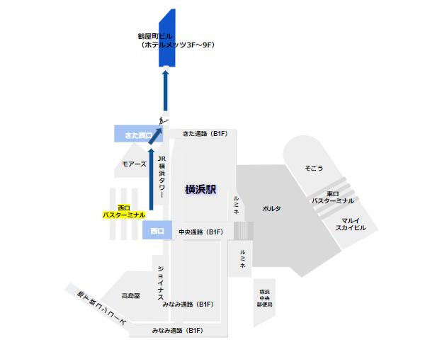 ホテルメッツ横浜への行き方(西口バスのりばから)