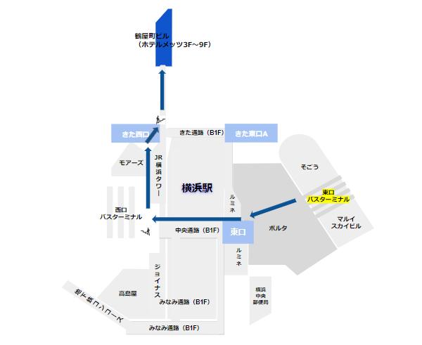 ホテルメッツ横浜への行き方(東口バスのりばから)