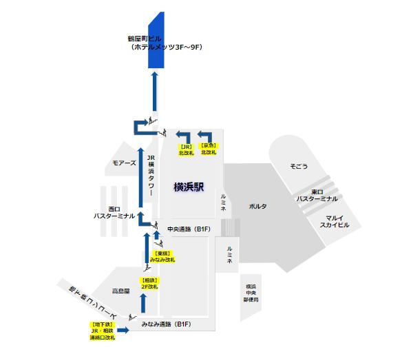 ホテルメッツ横浜への経路(横浜駅改札から)