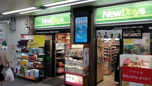横浜駅構内で購入できるお土産【NEWDAYSでも結構あるよ】