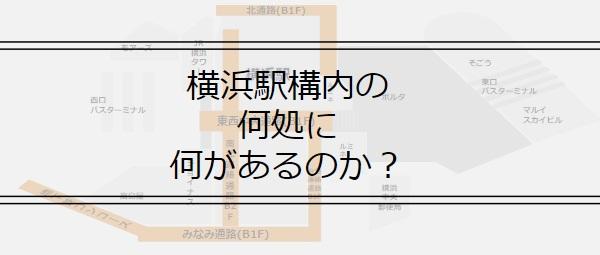 横浜駅構内のどこに何があるのか