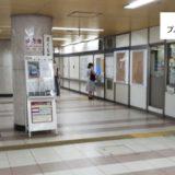 桜木町駅改札前の証明写真機の場所