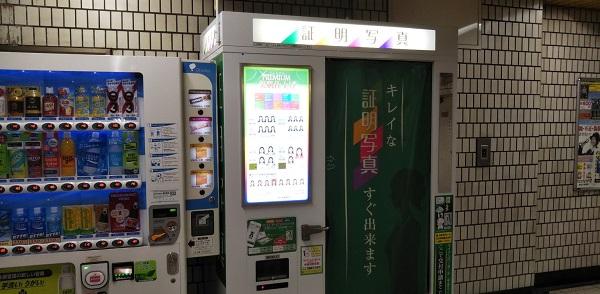 桜木町駅地下鉄ブルーライン改札前の証明写真機