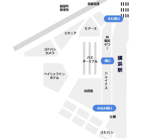 横浜駅「中央西口」周辺