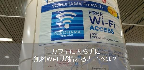 横浜駅で無料wifiが拾えるところ
