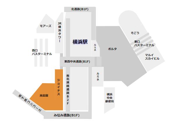 横浜駅無料wifi(ジョイナス周辺)