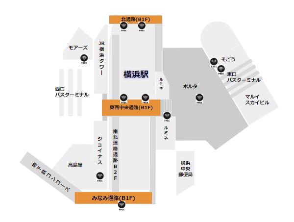 横浜駅の3通路で拾える無料wifi