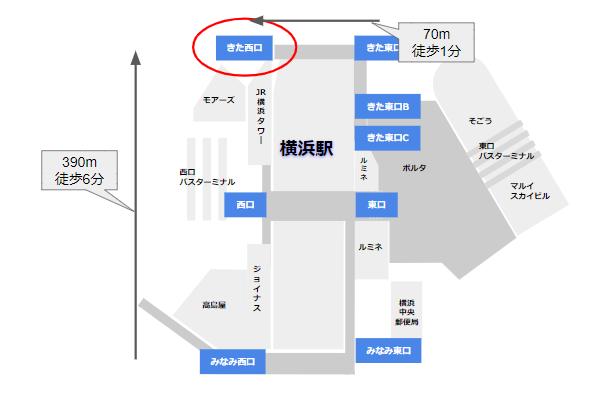 横浜駅きた西口の場所