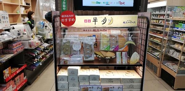 横浜お土産の鎌倉半月
