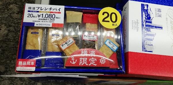 横浜駅で買える定番土産(コロンバンのフレンチパイ)
