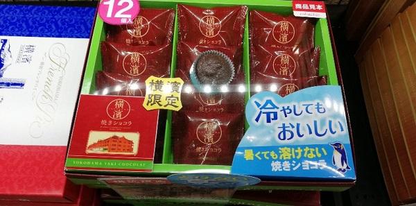 横浜駅で買える定番お土産(コロンバンの焼きショコラ)