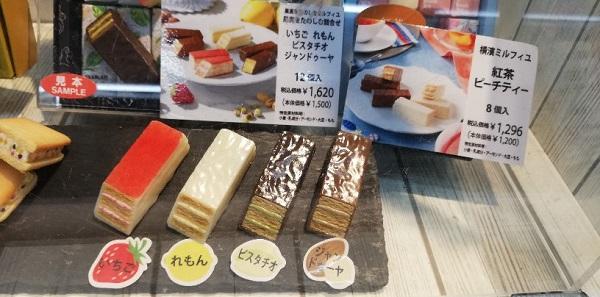 横浜駅で買える定番お土産(横濱ミルフィユ)