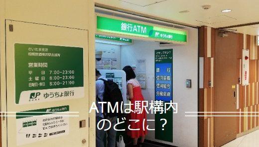 横浜駅構内のATMの場所一覧
