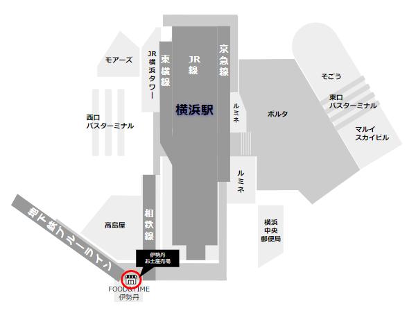 横浜駅伊勢丹お土産売場の場所