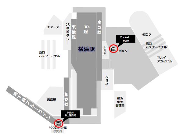 横浜駅でお土産買える場所(ポケットマート、伊勢丹)