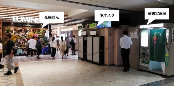 横浜駅中央通路の証明写真機の場所