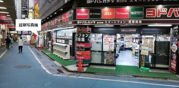 横浜駅チカの証明写真機(みなみ西口のヨドバシカメラ)