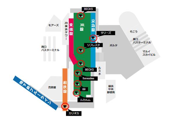 横浜駅構内のカフェマップ